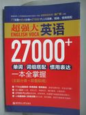 【書寶二手書T1/語言學習_PFS】超強大英語27000+單詞詞組搭配慣用表達一本全掌握_簡體