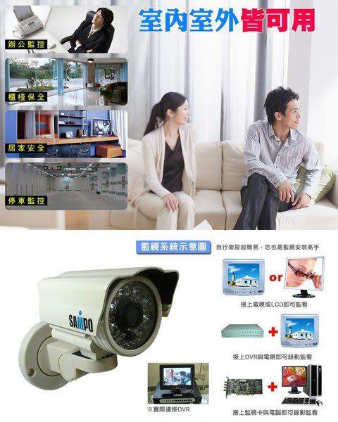 速霸超級商城㊣紅外線投射30米!SAMPO紅外線夜視攝影機◎監視器材