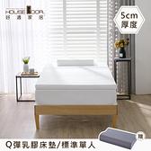 House Door 白色防蚊防螨泰國原料乳膠床墊5cm贈枕-單人