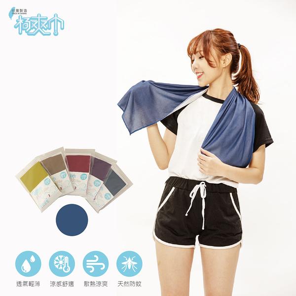 |深藍|防蚊極爽巾-運動涼感巾 急速降溫 吸濕排汗(共5色)