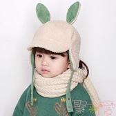 兒童護耳帽秋冬羊羔絨雷鋒帽可愛兔耳朵保暖寶寶帽子【聚可愛】
