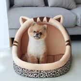 狗窩小型犬夏天貓窩四季通用可拆洗蒙古包泰迪博美狗房貓床寵物窩