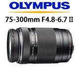 名揚數位 OLYMPUS M.ZUIKO DIGITAL ED 75-300mm F4.8-6.7 II 元佑公司貨 (分12.24期) 新春活動價(02/29)
