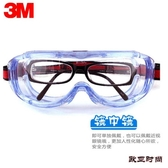 3M護目鏡防沖擊防霧防化學液體飛濺眼鏡1623AF防塵里面可帶近視鏡