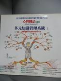 【書寶二手書T6/心理_QNY】心智圖法基礎篇-多元知識管理系統1_孫易新