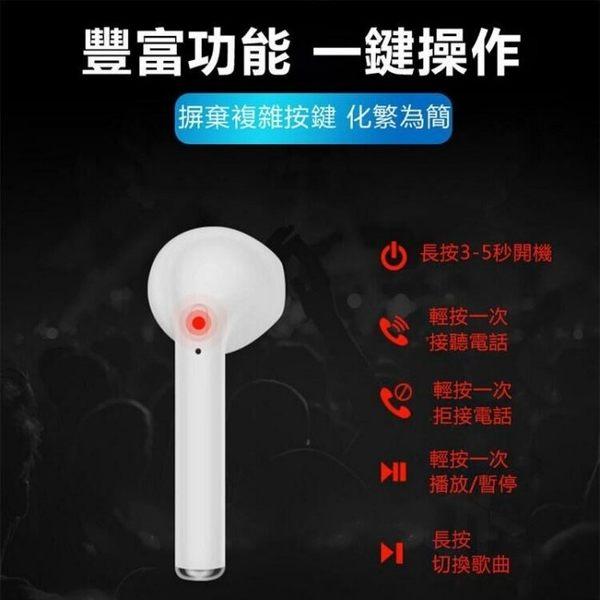 i9S無線藍芽耳機雙耳通話自動連接藍芽5.0適用安卓蘋果 送保護套+掛勾!【免運/現貨】