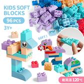 96PCS益智動物造型軟積木 玩具 安全積木