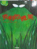 【書寶二手書T1/少年童書_QYD】克利的微笑_郭 玫禎_附光碟