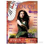 樂譜/鋼琴譜 ►i Touch(就是愛彈琴) 第32輯【鋼琴譜/五線譜/鋼琴教學】