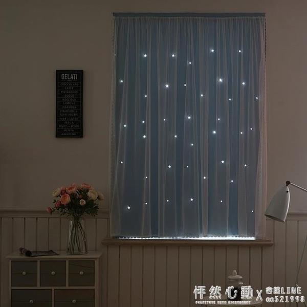 網紅免打孔魔術貼窗簾遮光臥室遮陽ins出租房簡易安裝小窗戶短簾 怦然心動