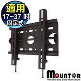 Mountor 17~32吋液晶電視固定式防盜壁掛架(MK-2025)