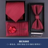 領帶 禮服5件套酒紅領帶男正裝商務休閒韓版結婚新郎領結方巾領帶夾『快速出貨』
