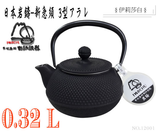 日本製鐵壺--3型アラレ-0.32L『IWACHU』岩鑄日本製-南部鉄器鉄瓶--新急須 3型アラレ-0.32L(12001)