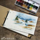 素顏本 拙木 進口水彩紙空白活頁本 16K復古寫生素描DIY淡彩畫紙手繪本子 igo辛瑞拉