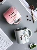大理石紋字母陶瓷馬克杯情侶杯茶杯水杯辦公室咖啡杯B-113 千千女鞋