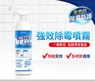 【御衣坊】強效除霉清潔劑 350ml 台灣製造 超商取貨 限重5 kg,公斤/5000 g,公克內