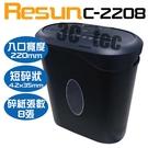 理想牌 Resun C-2208 碎紙機 A4 短碎狀 4.2x35mm 可碎光碟片 信用卡