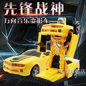 百貨週年慶-遙控玩具電動萬向非遙控汽車賽車大黃蜂機器人自動變形金剛兒童玩具汽車