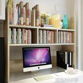 創意桌上學生書架電腦架桌面小書架置物架簡易收納辦公架igo