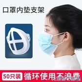 口罩支架 口罩支架內托口鼻夏天不沾口紅防悶熱脫妝神器硅膠透氣隔離架內撐 快速出貨