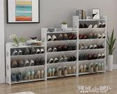 鞋架 家用門口簡易鞋架省空間單人迷你斜放超薄窄小號鞋櫃斜插式 igo 傾城小鋪