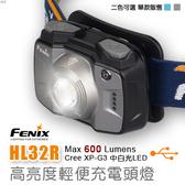 FENIX HL32R XP-G3 Led 高亮度輕便充電頭燈(二色可選) 600流明 居家停電緊急照明燈/戶外野營燈