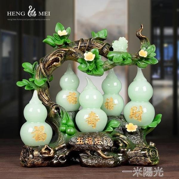酒櫃裝飾品擺件新中式客廳創意擺設五福臨門家居飾品禮物樹脂現代 一米陽光