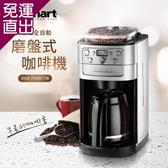 美國Cuisinart 12杯全自動磨盤式咖啡機 DGB-700BCTW【免運直出】