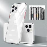 蘋果 iPhone11 Pro Max 11Pro XS XR XS Max iX i8+ i7 Plus 多彩系列 手機殼 全包邊 抗黃 防摔 保護殼