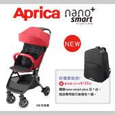 【愛吾兒】Aprica nano smart Plus 可折疊嬰兒車 紅色瑞德 買就送專屬後揹包(贈品數量有限送完為止)
