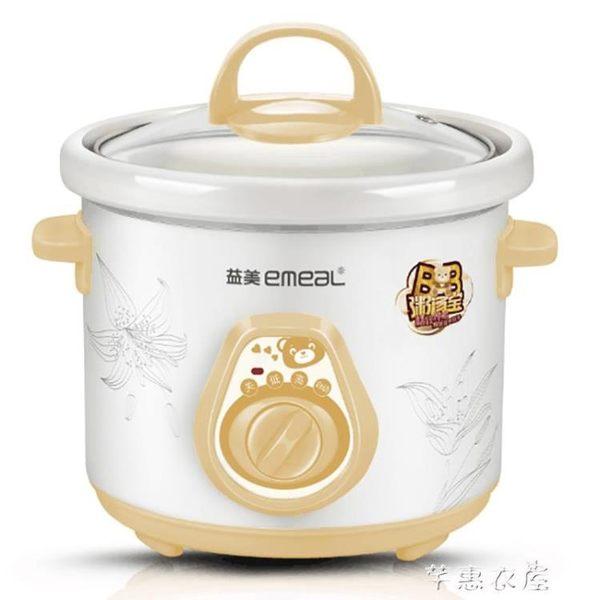 燉鍋 YM-A10嬰兒輔食電燉鍋bb煲湯小燉盅家用陶瓷寶寶煮粥鍋1-2人 220V 芊惠衣屋 YYS