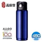 A9999 《義廚寶》Allgo歐力多幻彩系列彈蓋型不鏽鋼保溫輕巧瓶450ml-寶藍 / MBO-450(CB)