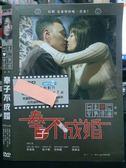 挖寶二手片-O11-069-正版DVD*國片【奉子不成婚】-蔡淑臻*張少懷