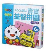 交通工具:FOOD超人寶寶益智拼圖