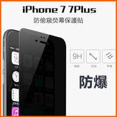 防偷窺 iphoneX 8 7 plus  滿版 絲印 防指紋  防偷窺 訊息保護 鋼化膜  防爆 保護膜 全屏 螢幕貼