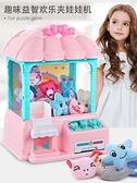 99免運 兒童抓娃娃機小型家用迷你夾公仔機投幣糖果扭蛋抓樂球吊女孩玩具JD 【寶貝計畫】