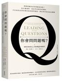 你會問問題嗎?問對問題比回答問題更重要!從正確發問、找出答案到...【城邦讀書花園】