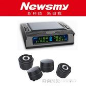 太陽能胎壓監測內置外置傳感器無線高精度檢測偵測器igo   時尚潮流