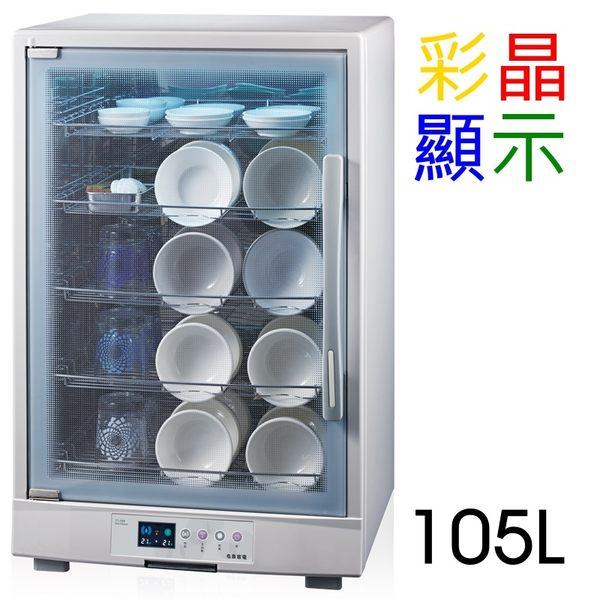名象 五層 紫外線 烘碗機 TT-569 TT569 105公升 營業用