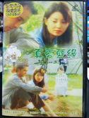 挖寶二手片-P07-198-正版VCD-韓片【真愛孽緣】-李娥炫 吳大奎