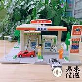 家家酒玩具仿真加油站玩具汽車加油男孩停車場情景拼插裝兒童玩具【君來佳選】