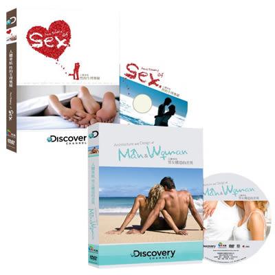 Discovery-人體奇航:男女構造的差異+性的生理奧秘DVD (二盒裝)