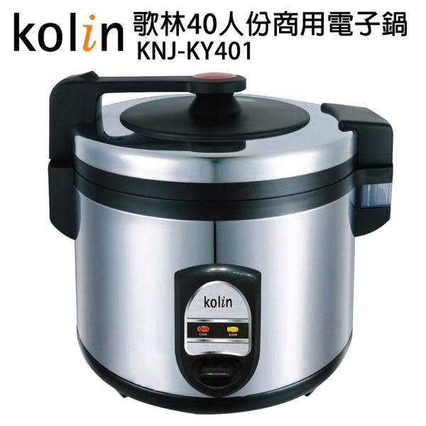 【艾來家電】【分期0利率+免運】Kolin歌林 40人份商用電子鍋 KNJ-KY401