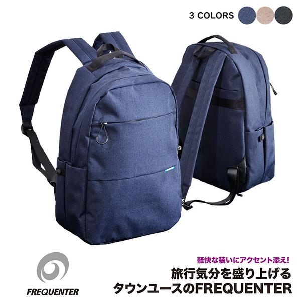 現貨【FREQUENTER】日本防盜包 電腦後背包 雙肩包 安全旅遊包 大容量 男女共用款【4-354】