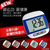 多功能計步器 時間顯示 亞馬遜熱銷中老年人卡路里消耗記數器 概念3C旗艦店
