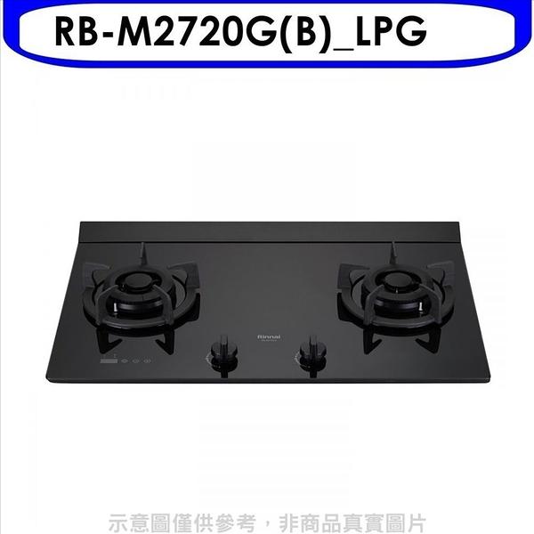 《結帳打95折》林內【RB-M2720G(B)_LPG】LED定時大本體雙口爐極炎爐瓦斯爐(含標準安裝)