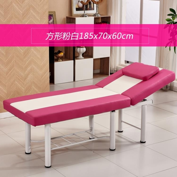 美容床 折疊美容床按摩推拿理療美體床家用火療紋繡美睫床美容院專用【幸福小屋】