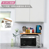 【EnjoyLife】超耐重廚房微波爐收納架(原木色)