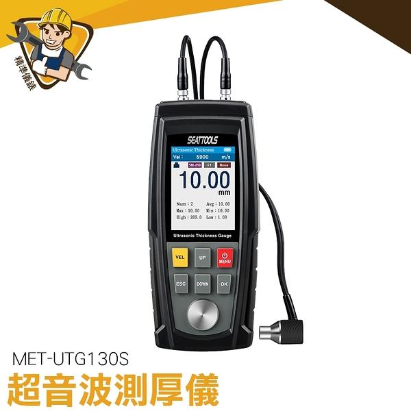 厚度測試儀 警報提醒 中文彩屏 USB充電 數據儲存 MET-UTG130S 測厚規 超聲波測後儀 《精準儀錶》