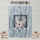 ipad保護套apple平板6愛派air2電腦9.7新款2018ipda蘋果paid迷你4   良品鋪子
